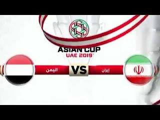 مشاهدة مباراة ايران واليمن بث مباشر بتاريخ 07-01-2019 كأس آسيا 2019