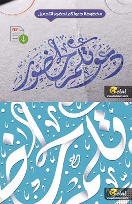هدية للمصممين العرب مخطوطة دعوتكم لحضور بصيغة PDF,مخطوطة2019,تنزيل مخطوطات مجانية 2019,تحميل مخطوطات2018,تنزل وتحميل مخطوطة مجانا