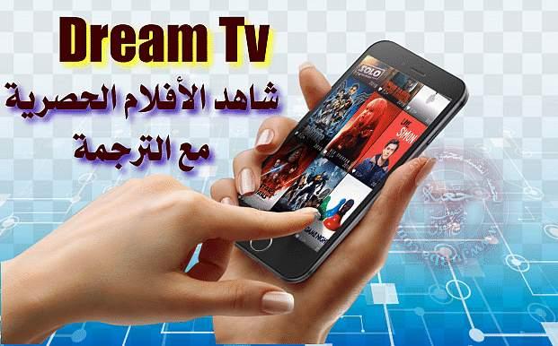 تحميل تطبيق Dream TV دريم تي في الجديد لمشاهدة القنوات المشفرة و الأفلام الأجنبية مجانا