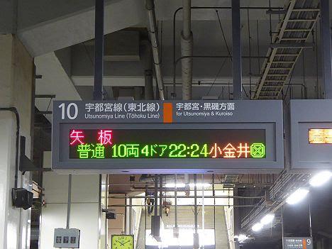 宇都宮線 普通 矢板行き E231系(2018.1黒磯駅交流化工事に伴う運行)
