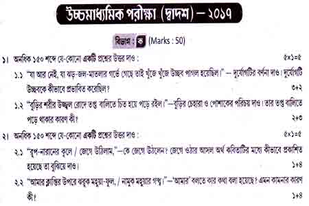 H.S. Bengali Question Paper 2017(wbchse)