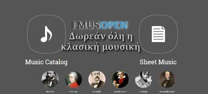 ΜusOpen - Κατεβάστε δωρεάν και νόμιμα όλη τη κλασική μουσική και τις παρτιτούρες της