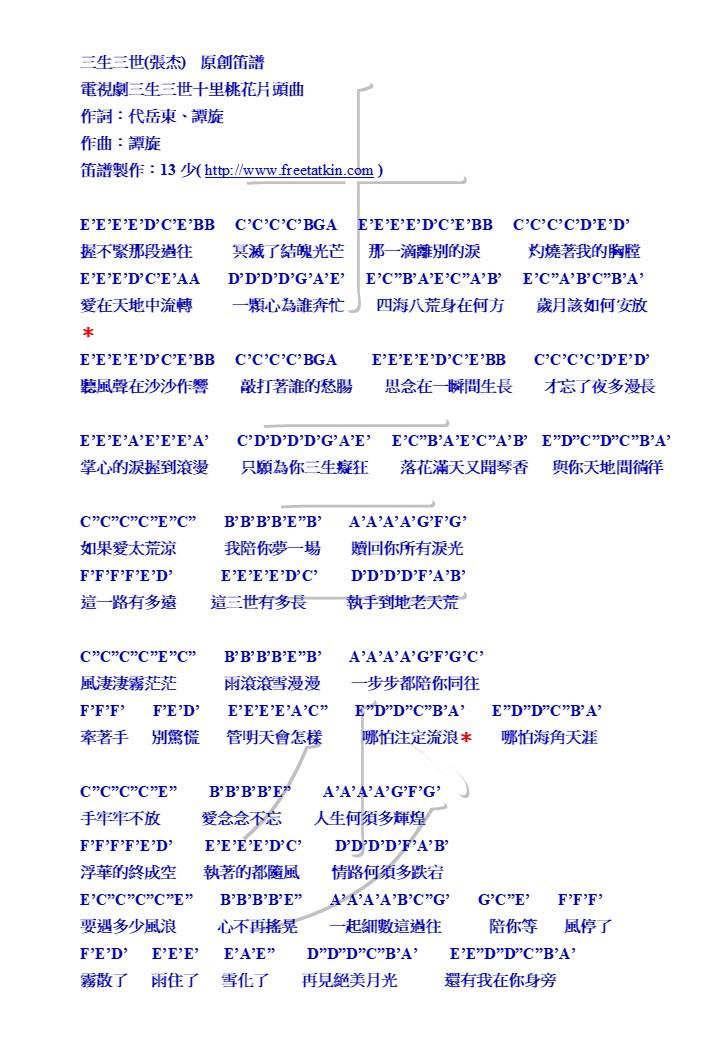 嚟曬譜: 三生三世(張杰) 原創笛譜