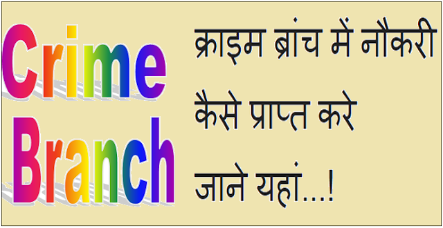 Crime Branch Me Job Kaise Paye in Hindi