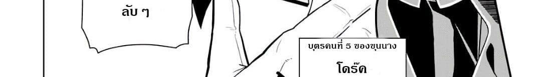 อ่านการ์ตูน Wakamono no Kuro Mahou Hanare ga Shinkoku desu ga, Shuushoku shite Mitara Taiguu Iishi, Shachou mo Tsukaima mo Kawaikute Saikou desu! ตอนที่ 2 หน้าที่ 133