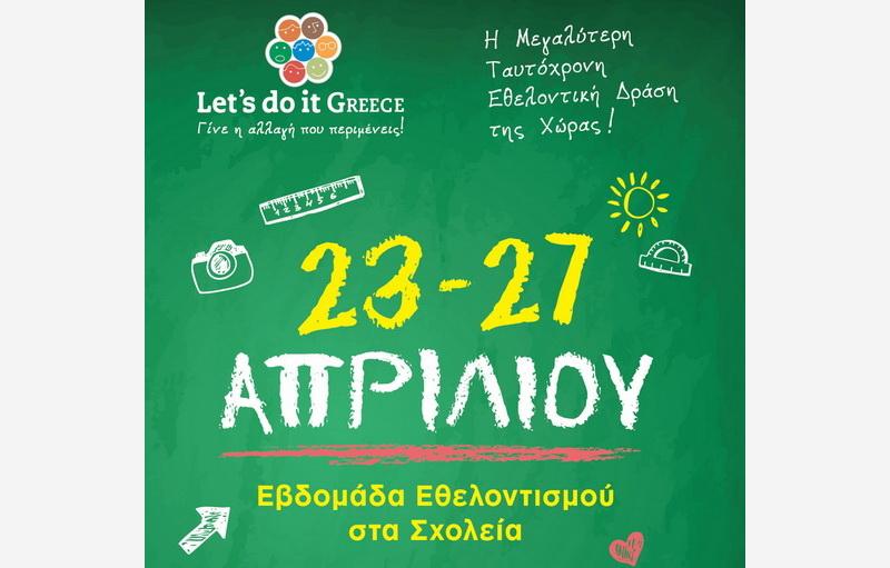 Μαθητές απ' όλη την Ελλάδα προετοιμάζονται για τη Σχολική Εβδομάδα Εθελοντισμού Let's do it Greece 2018