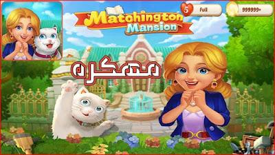 تنزيل لعبة قصر ماتشينجتون