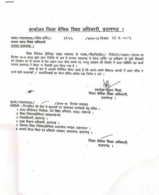 graded learning program के basaline servey किये जाने के सम्बंध में आदेश जारी - bsa pratapgarh
