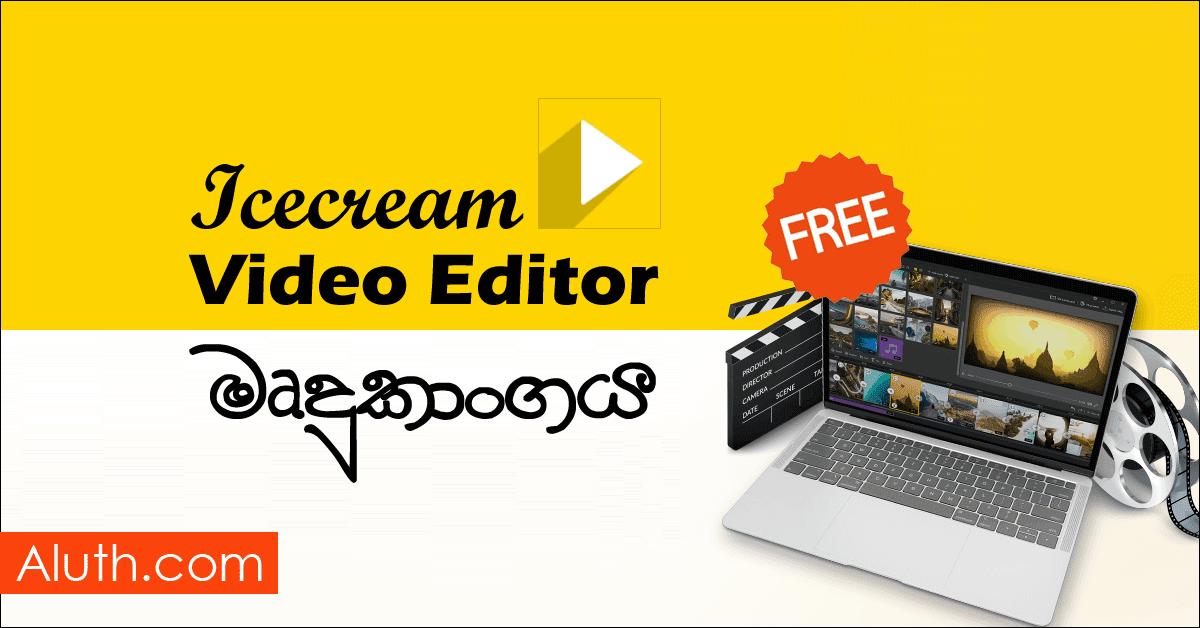 """අන්තර්ජාතික වශයෙන් මෘදුකාංග නිපදවන """"Icecream App"""" ආයතනය විසින් ඔවුන්ගේ නවතම මෘදුකාංගය පසුගියදා හදුන්වාදෙනු ලැබුවා. එය නමින් Icecream Video Editor යෙදවුමයි. මේ මගින් ඔබගේ පරිගණකයේ ඇති වීඩියෝ සංස්කරණ කටයුතු සිදු කිරීමට පුළුවන්. අනෙකුත් icecream මෘදුකාංග වගේම මෙයත් කිසිදු මුදලකින් තොරව පරිශීලකයාහට නොමිලේම බාවිතා කිරීමට හැකියාව ලබාදෙනවා."""