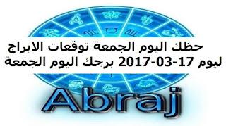 حظك اليوم الجمعة توقعات الابراج ليوم 17-03-2017 برجك اليوم الجمعة