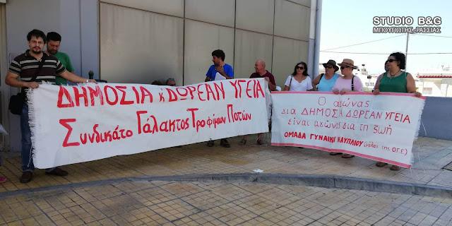 Παράσταση διαμαρτυρίας στο Νοσοκομείο Άργους από φορείς για τα οξυμένα προβλήματα στο χώρο της Υγείας