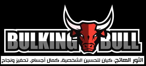 BulkingBull - الثور الهائج