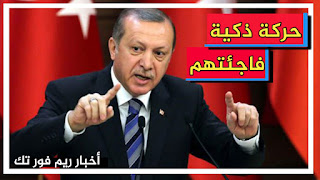 حركة قوية وذكية من الرئيس التركي أوردوغان أخافت أمريكا وأعداء تركيا