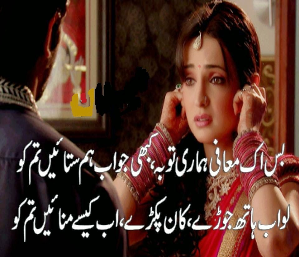 HD new Poetry Images 2015 - Send quick free sms. Urdu sms ...