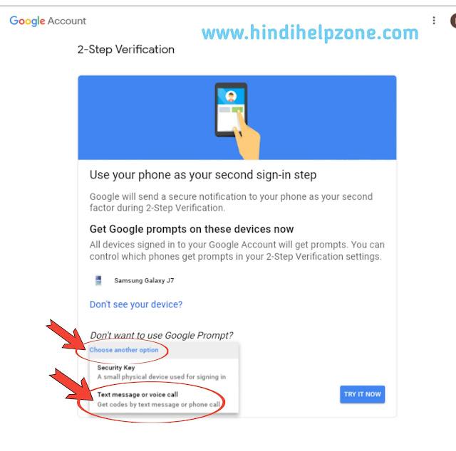 Gmail Account को 2-Step Verification से Secure कैसे करे? 2-step Verification क्या है?  2-step Verification को On कैसे करे?