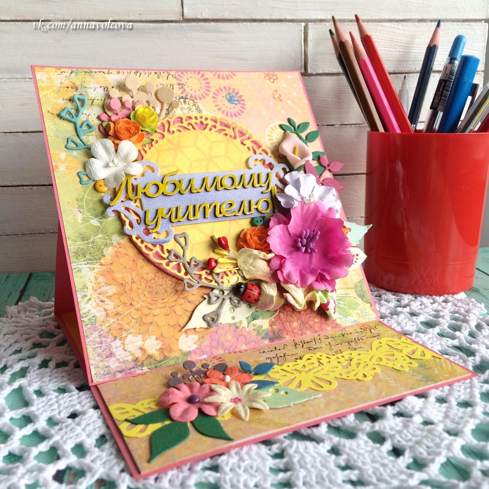 Форма открыток для учителей