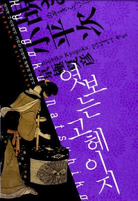 Nozoki Koheiji book cover