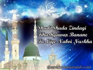 Shadi Shuda Zindagi Khushgawar Banane Ke Liye Nabvi Nuskha Aur Nabwi Naseehatein, शादीशुदा जिंदगी खुशगवार बनाने के लिए नबूवी नुस्ख़ा or नबूवी नसीहतें - Hazrat Muhammad Sallallahu Alaihi Wasallam Ki Naseehat - How To Make Happy Married Life in Hindi.