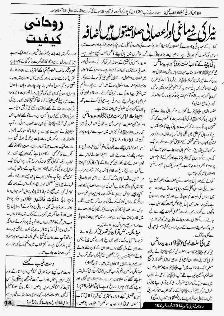 Ubqari Magazine December 2014 Page 18