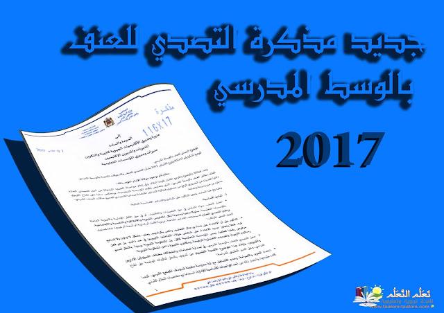 مذكرة التصدي للعنف بالوسط المدرسي, جديد 11/ 2017