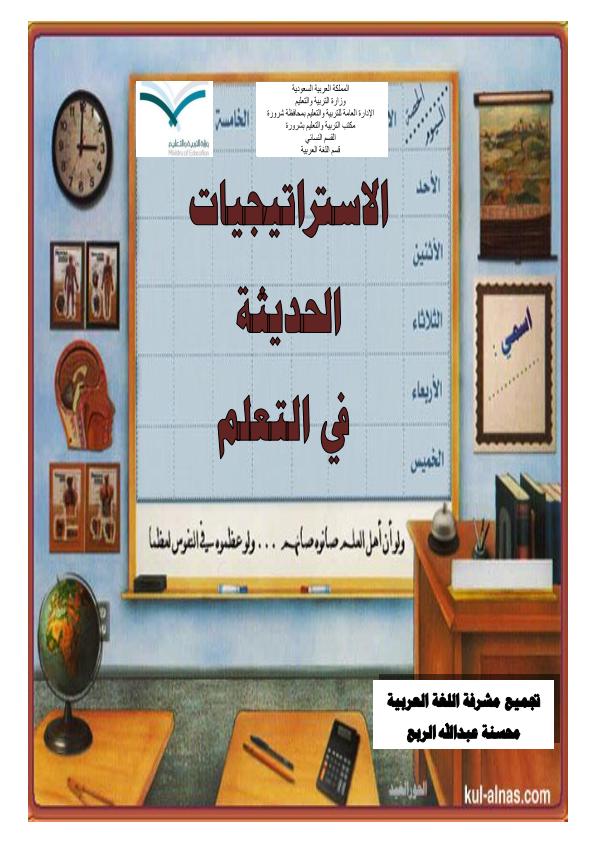 للمعلمين: كتاب خطير عن استراتيجيات التدريس الحديثة Random-160210014046_001
