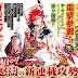 Orient, el nuevo manga de la autora de Magi