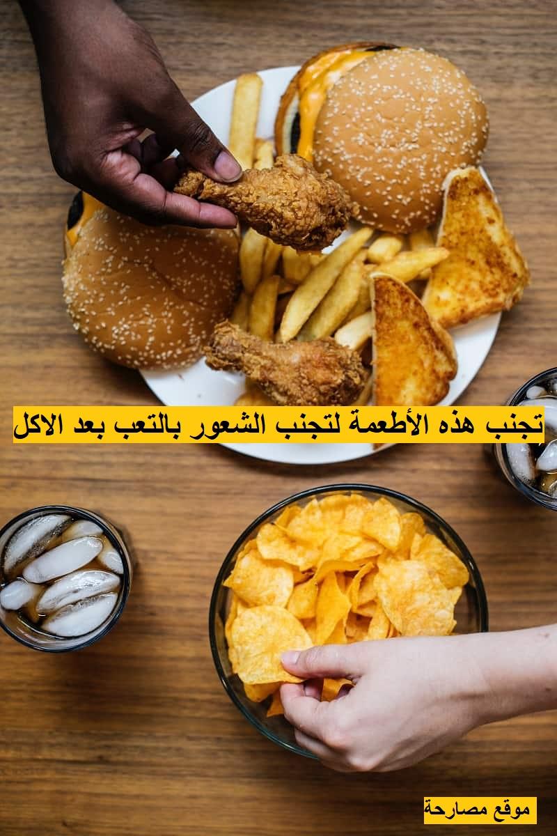 تجنب هذه الأطعمة لتجنب الشعور بالتعب بعد الاكل
