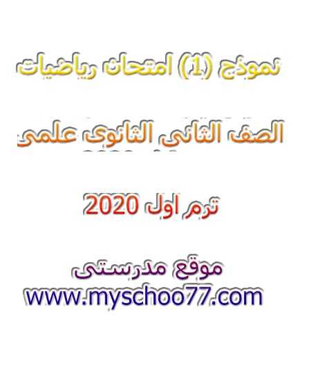 نموذج (١) امتحان رياضيات الصف الثانى الثانوى علمى ترم اول 2020 – موقع مدرستى