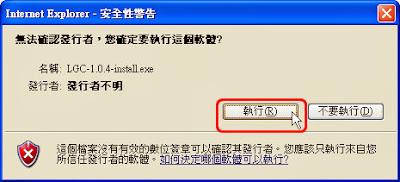 網路圍棋推薦 「LGS」教學(一) 安裝註冊