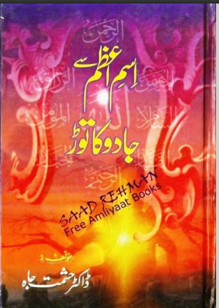 Ismi Azam se Jado Ka torr book pdf free download.