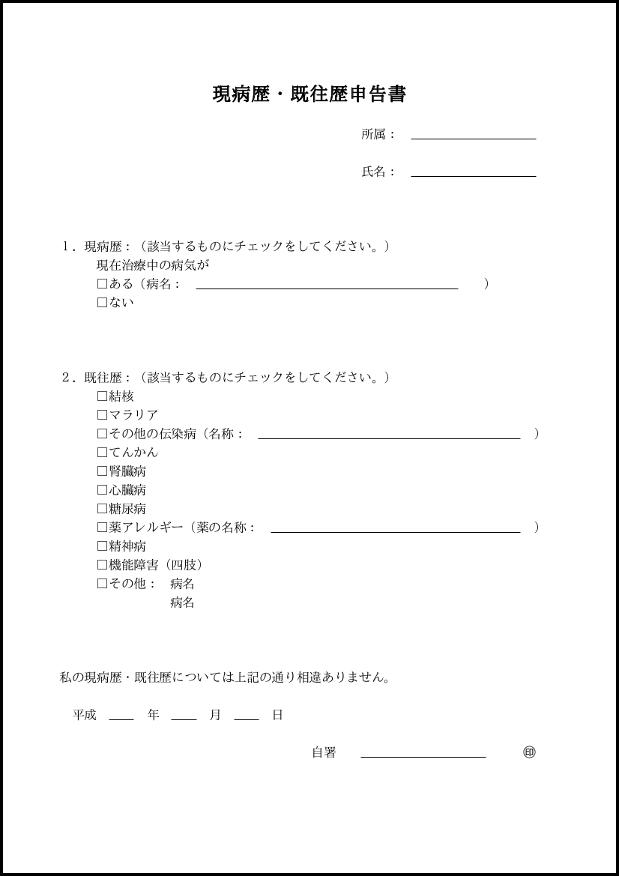 現病歴・既往歴申告書 004