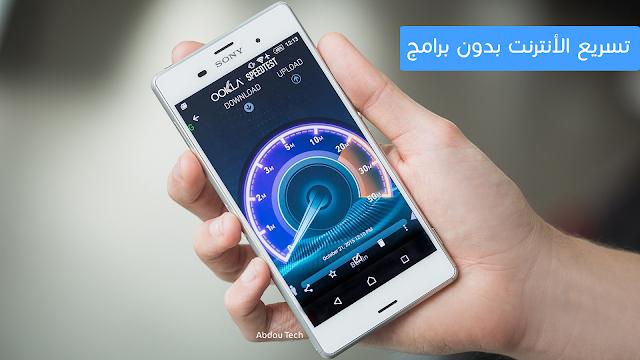 قم بتسريع الأنترنت إلى أقضى حد ممكن على هاتفك الذكي بدون الحاجة إلى أي تطبيق