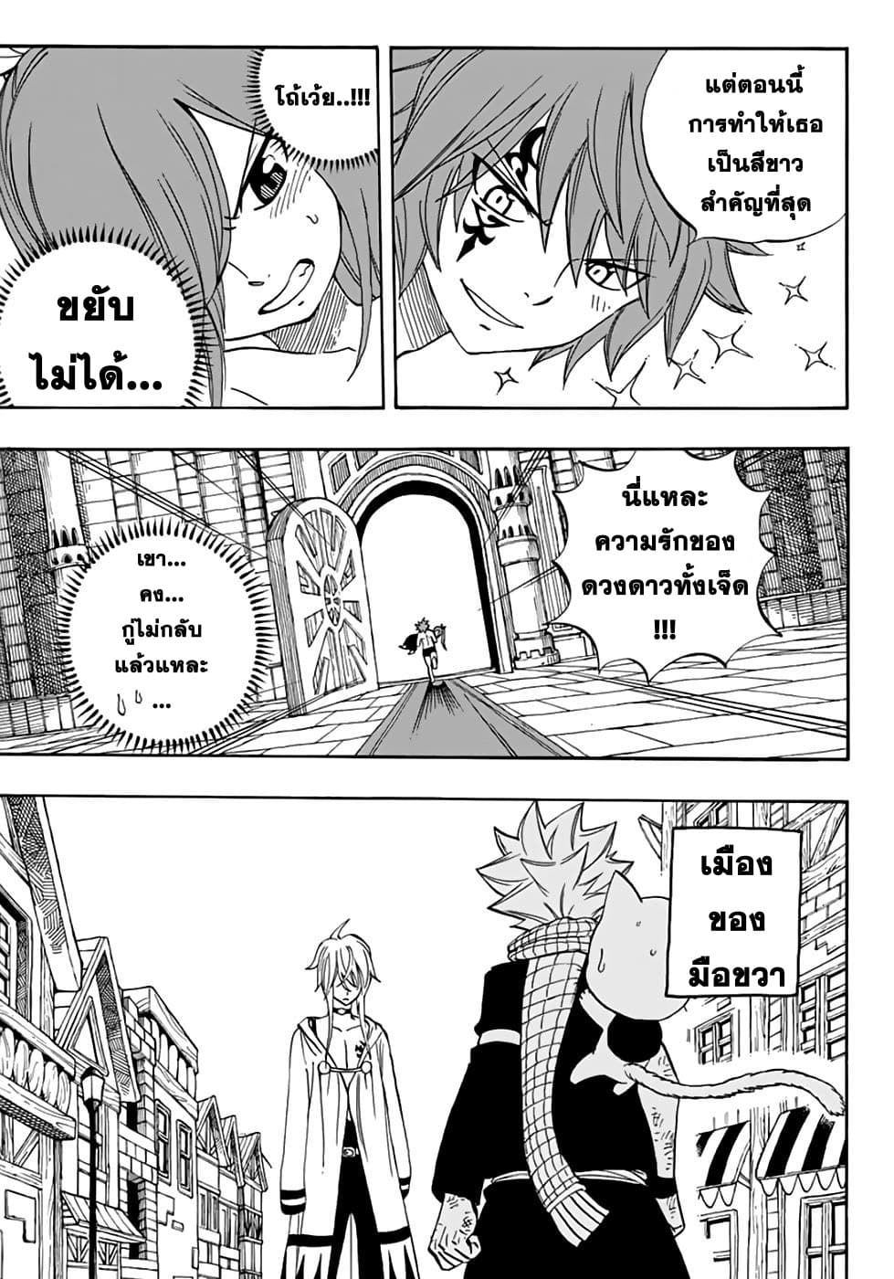 Fairy Tail 100 Years Quest 36 TH