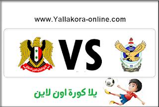 مشاهدة مباراة القوة الجوية والجيش السوري بث مباشر كأس الاتحاد الاسيوي