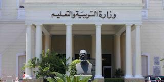 عاجل البنك الدولي يقرر دعم نظام التعليم المصري الجديد بنصف مليار جنيه