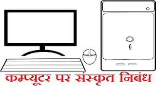 Computer Essay in Sanskrit