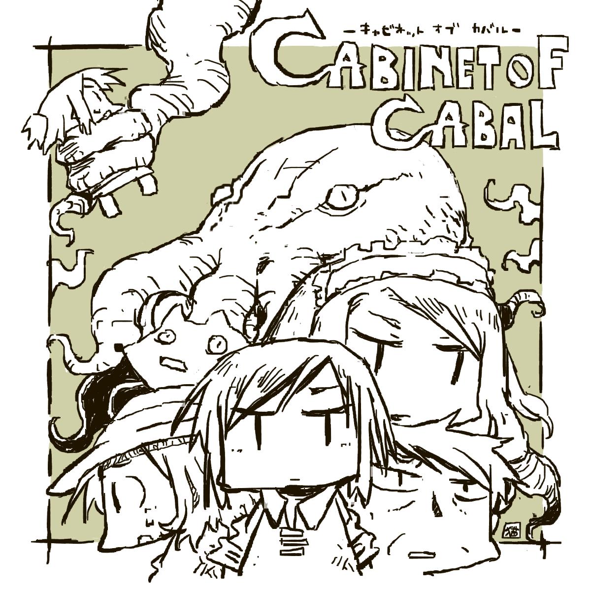 イベント制作団体カバルという団体へのファンアート。