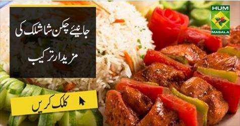 Chicken Shashilk by Zubaida Tariq