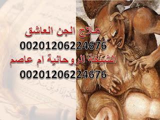 علاج الجن العاشق للشيخة ام عاصم  00201206224676
