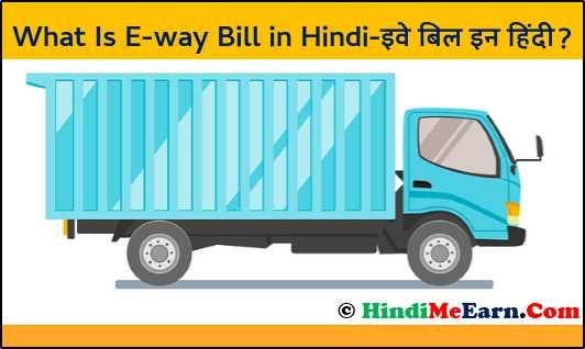 What is eway bill in hindi- इवे बिल इन हिंदी?