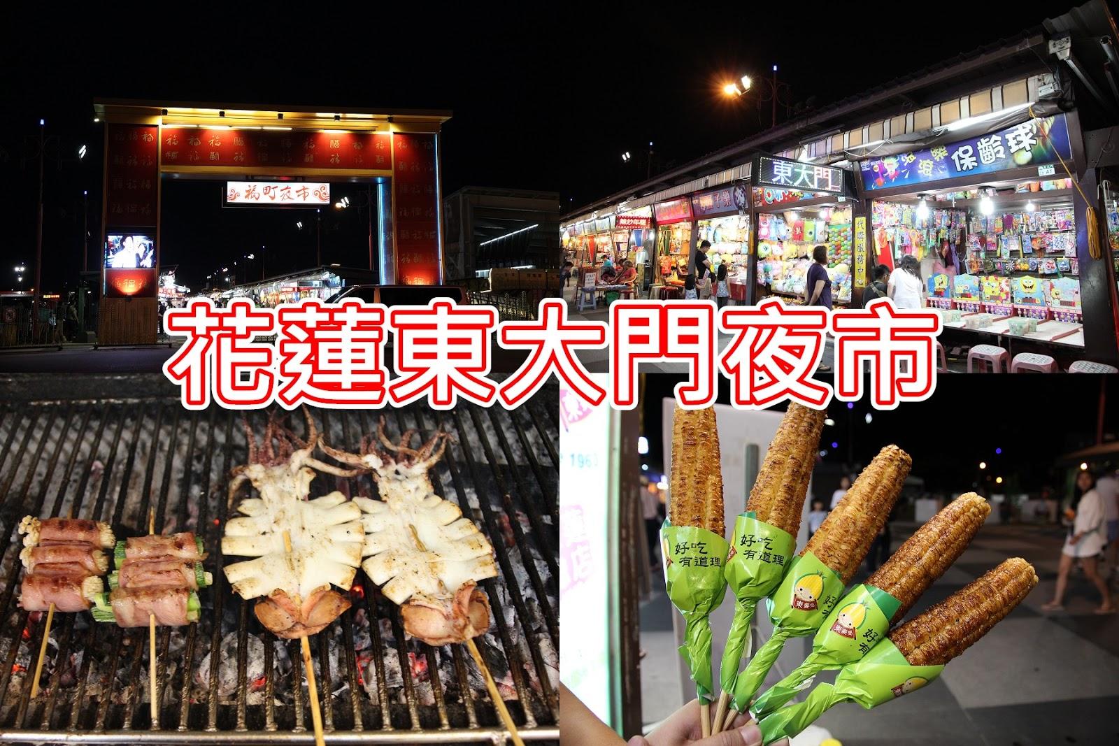花蓮最大東大門夜市 好玩好吃 原住民美食 品嚐各式地道小吃美食
