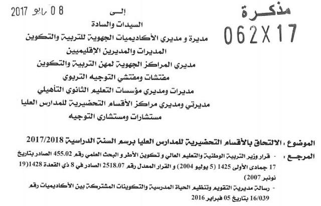 الإلتحاق بالأقسام التحضيرية للمدارس العليا لرسم السنة 2017/2018