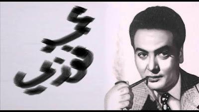 اغنية شحات الغرام - محمد فوزي