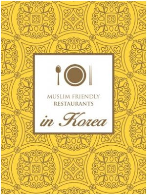 buku restoran halal di Korea Selatan