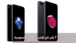 سعر ايفون 7 و 7 بلس في المغرب، مصر والسعودية