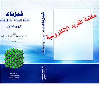 تحميل كتاب فيزياء الحالة الصلبة وتطبيقاتها ، المرجع الشامل pdf  د. يسري مصطفى