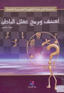تحميل كتاب اكتشف وبرمج عقلك الباطن - ضياء حسين pdf