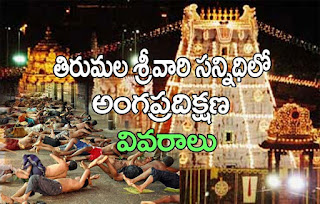 http://www.hindutemplesguide.com/2016/04/tirumala-complete-information-in-telugu.html