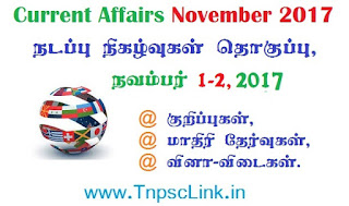 TNPSC Current Affairs November 1-2, 2017 in Tamil - Download PDF