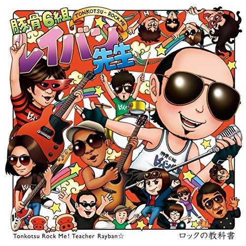 [Album] 豚骨6組レイバン先生 – ロックの教科書 (2015.11.03/MP3/RAR)